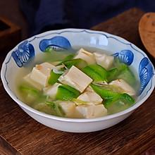 虾皮丝瓜豆腐汤