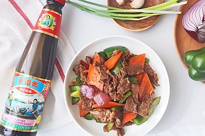 想要做出一道正宗的蚝油牛肉,你缺的不是手艺