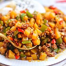 #今天吃什么#土豆肉末盖饭