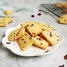 #美味烤箱菜,就等你来做!#蔓越莓饼干