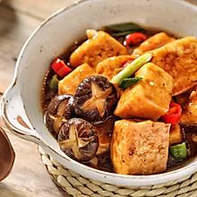 酱烧豆腐煲#下饭红烧菜#