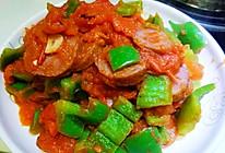 青椒西红柿炒香肠的做法