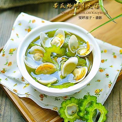消暑汤【苦瓜蛤蜊清火汤】