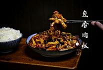 超级下饭的鱼香肉丝的做法