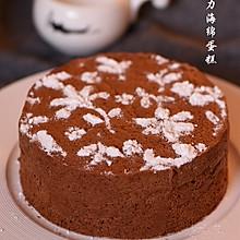 如云朵般柔软的巧克力海绵蛋糕
