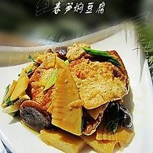 春笋焖豆腐