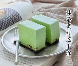 看一遍就会的甜品~ | 抹茶蜜豆芝士冻的做法