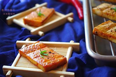 香烤豆腐干