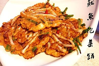 鱿鱼泡菜饼