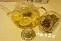 柠檬香茅茶饮的做法