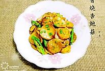 酱汁杏鲍菇#我要上首页清爽家常菜#的做法