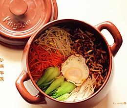 #坤博砂锅#砂锅拌饭的做法