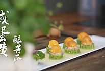 【咸蛋黄酿苦瓜】世界上最好吃的苦瓜吃法!的做法