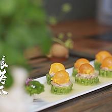 【咸蛋黄酿苦瓜】世界上最好吃的苦瓜吃法!