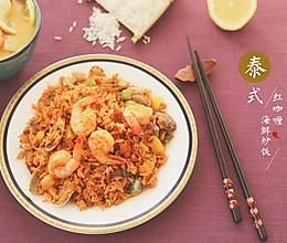 泰式红咖喱海鲜炒饭的做法