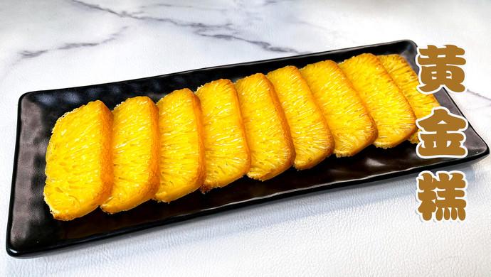被誉为糕王之称的黄金糕,学会了当早餐吧