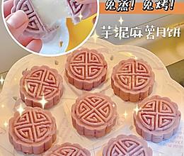 糯糯叽叽滴芋泥麻薯月饼的做法