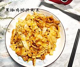 黑椒鸡排拌面皮的做法