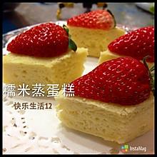 #九阳烘焙剧场#糯米蒸蛋糕