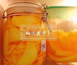 好吃到飞起的韩式黄萝卜的做法
