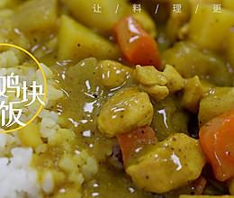 咖喱鸡块盖浇饭,吸溜一口,超好吃的做法