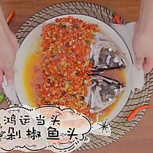 鸿运当头运气爆棚的剁椒鱼头 | 年夜饭我做主NO.4