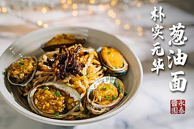 经典传统面食:朴实无华葱油面