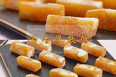 【视频教程】凤梨百香果软糖,自己做的糖它不香吗!