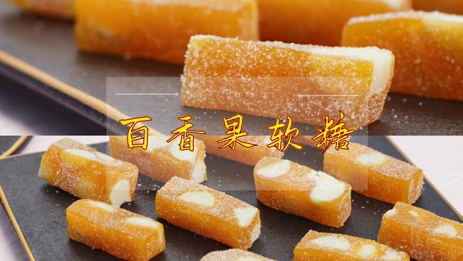 【视频教程】凤梨百香果软糖,自己做的糖它不香吗!的做法