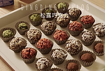 """#安佳一口""""新""""年味#松露巧克力的做法"""