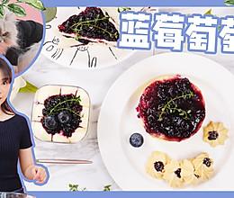 高颜值美味蓝莓萄萄酱的做法