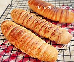 香甜可口的毛毛虫肉松面包#松下面包机#的做法