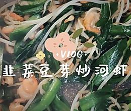 #美食视频挑战赛#低脂可口|韭菜豆芽炒河虾的做法