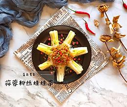 蒜蓉粉丝蒸娃娃菜——吃点素的很有必要的做法
