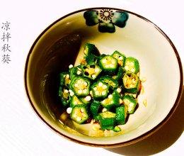 凉拌秋葵的做法
