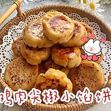 鸡肉尖椒小馅饼