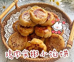 鸡肉尖椒小馅饼的做法