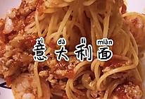 #营养小食光#超级简单的肉酱意大利面的做法