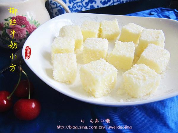 【冰凉一夏】椰丝牛奶小方的做法