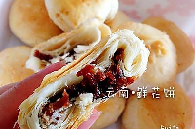 云南鲜花饼