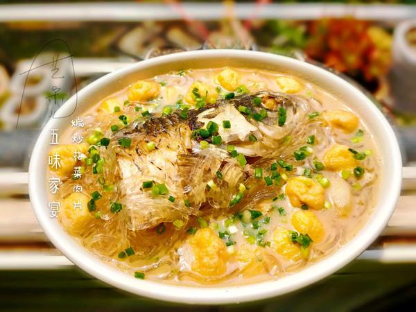 鱼头油豆腐粉丝的做法