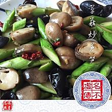 草菇炒芦笋