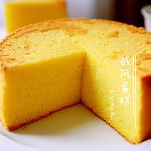 八寸原味戚风(可做生日蛋糕坯)