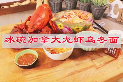 圆润Q弹,冰碗加拿大龙虾乌冬面家常菜