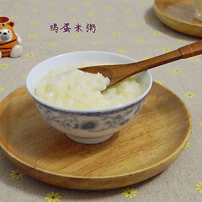 橄榄油鸡蛋米粥——为宝宝打造健康又营养的辅食