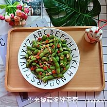 #爽口凉菜,开胃一夏!#夏日开胃小菜-小米椒蒜泥拌毛豆