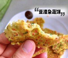 豆渣蔬菜饼 榨豆浆的豆渣不浪费的做法