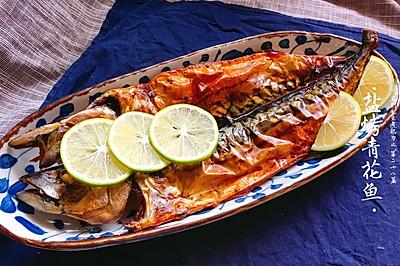 盐烤青花鱼|皮脆多汁