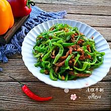 #花10分钟,做一道菜!#青椒肉丝