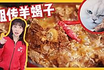 老北京祖传羊蝎子的做法